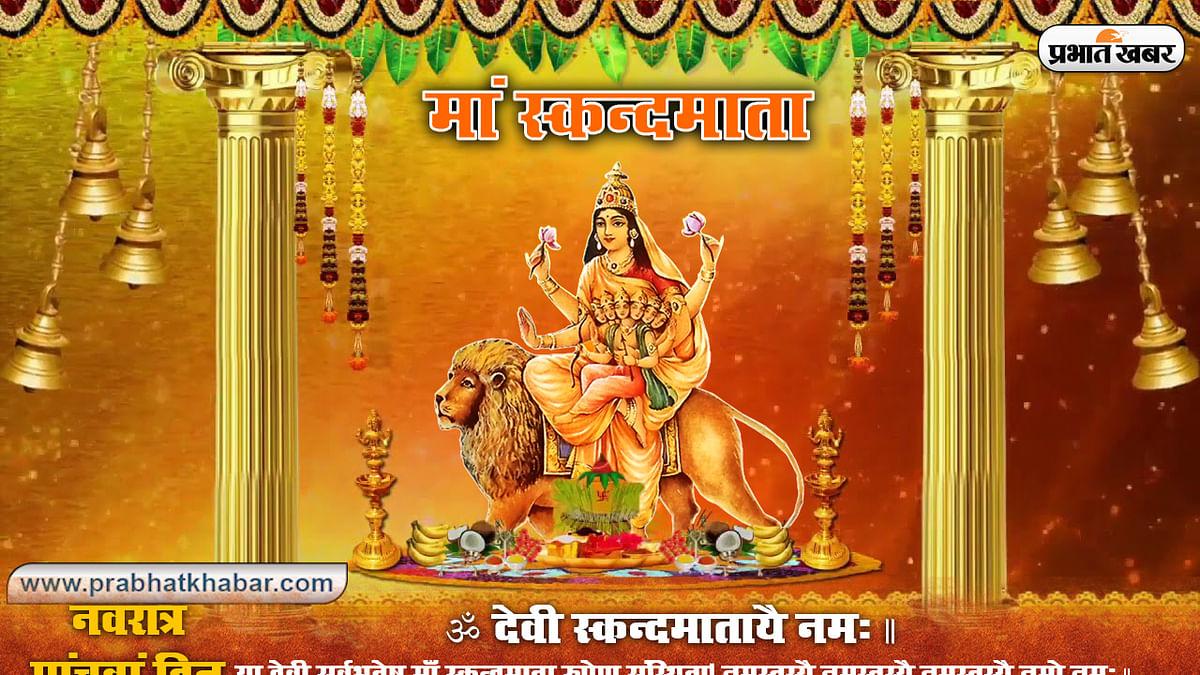 Maa Skandamata Puja Vidhi: चैत्र नवरात्रि के पांचवें दिन ऐसे करें चार भुजाओं वाली देवी स्कंदमाता की पूजा, जानें मंत्र, स्तुति, स्त्रोत, प्रार्थना व आरती