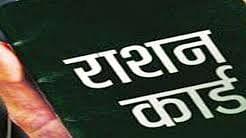 बिहार में इस माह बांट दिये जायेंगे तीन लाख नये राशन कार्ड, कोरोना काल में फ्री अनाज मिलेगा