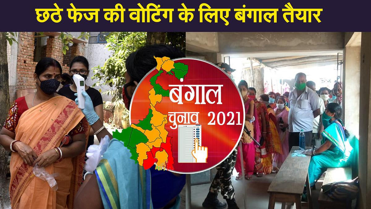Bengal Election 2021: छठे चरण के मतदान को लेकर बंगाल तैयार, 4 जिलों की 43 सीटों पर वोटिंग