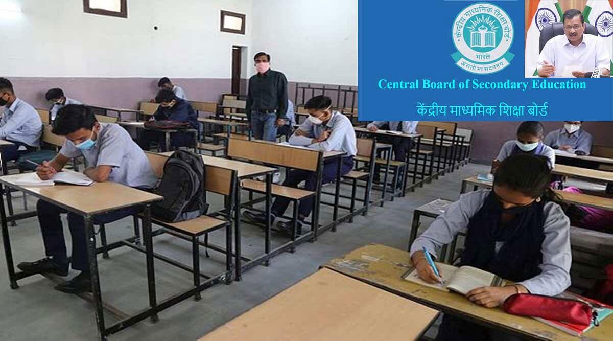 CBSE Board Exam 2021: सीएम अरविंद केजरीवाल ने की परीक्षा रद्द करने की अपील, कहा नहीं तो कोरोना हॉटस्पॉट बन जाएगी दिल्ली