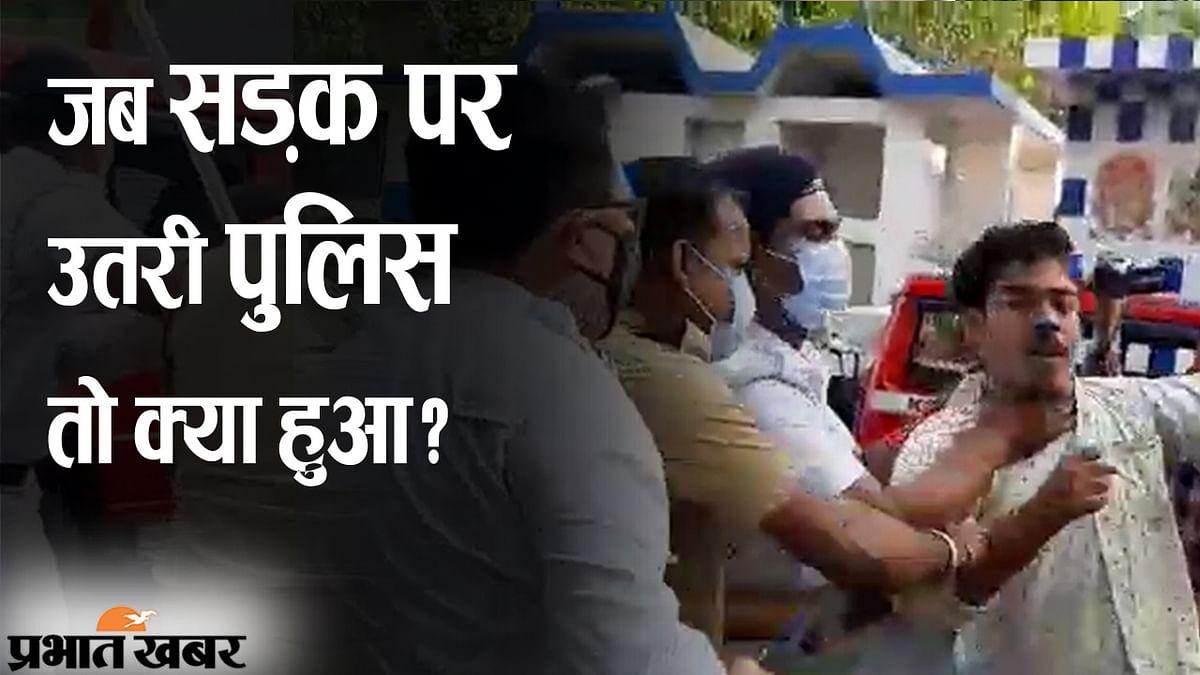 बंगाल चुनाव के आखिरी चरण में सड़क पर उतरी पुलिस तो क्या हुआ? VIDEO देखकर समझ जाएंगे आप