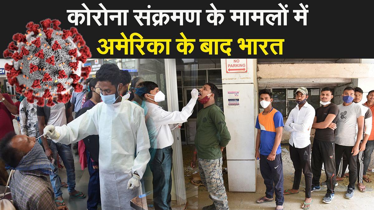 जरा संभलिए! पिछले 24 घंटे में कोरोना संक्रमितों की संख्या 1 लाख पार, अमेरिका के बाद भारत दूसरे नंबर पर