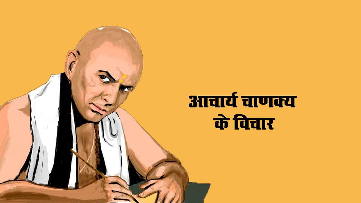 Chanakya Niti in Hindi: चार प्रकार के लोग खुद करते है अपने जीवन को तबाह, बनते हैं परिवार के भी बर्बादी का कारण