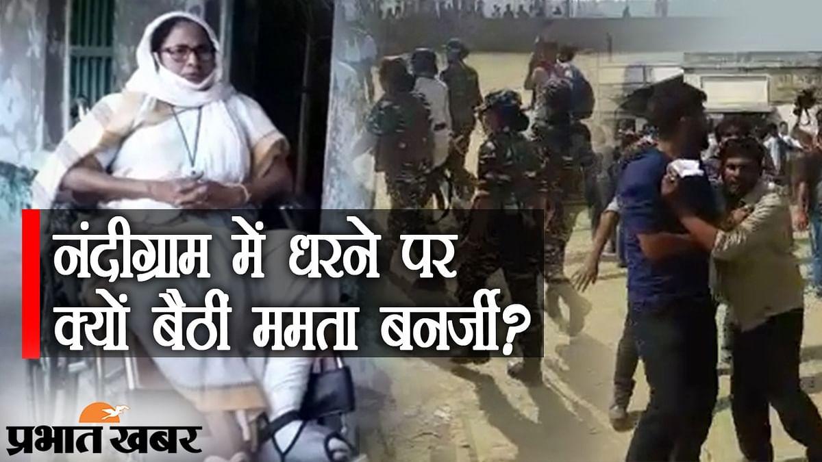 हॉटसीट नंदीग्राम पर हाई वोल्टेज ड्रामा, बोयाल में ममता बनर्जी का धरना, BJP पर लगाए कई आरोप