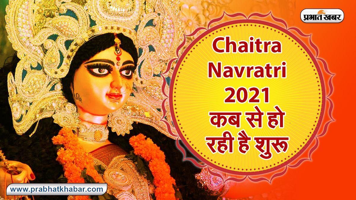 Chaitra Navratri कब से हो रही है शुरू, जानिए कितने दिन होगी मां दुर्गा की पूजा