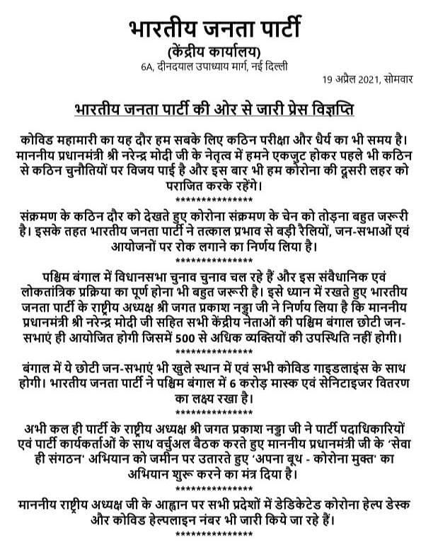 भाजपा की ओर से जारी प्रेस विज्ञप्ति