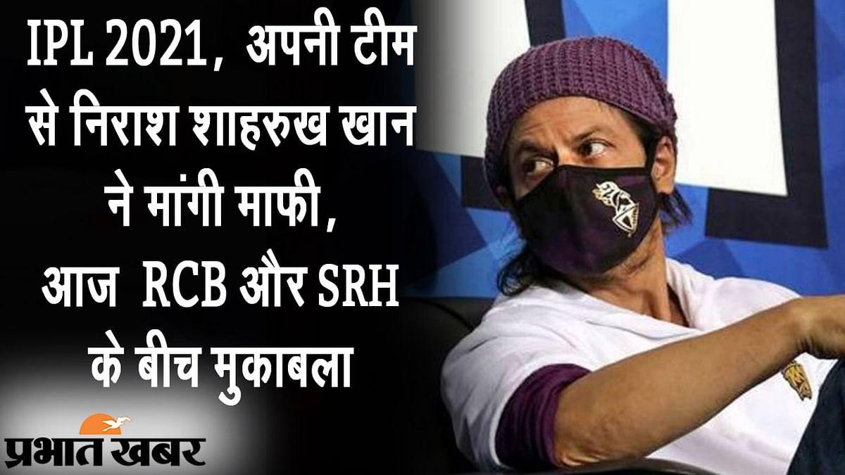 IPL 2021  हार के बाद टीम से निराश हुए शाहरुख खान, आज सनराइजर्स और रॉयल चैलेंजर्स के बीच होगा मुकाबला