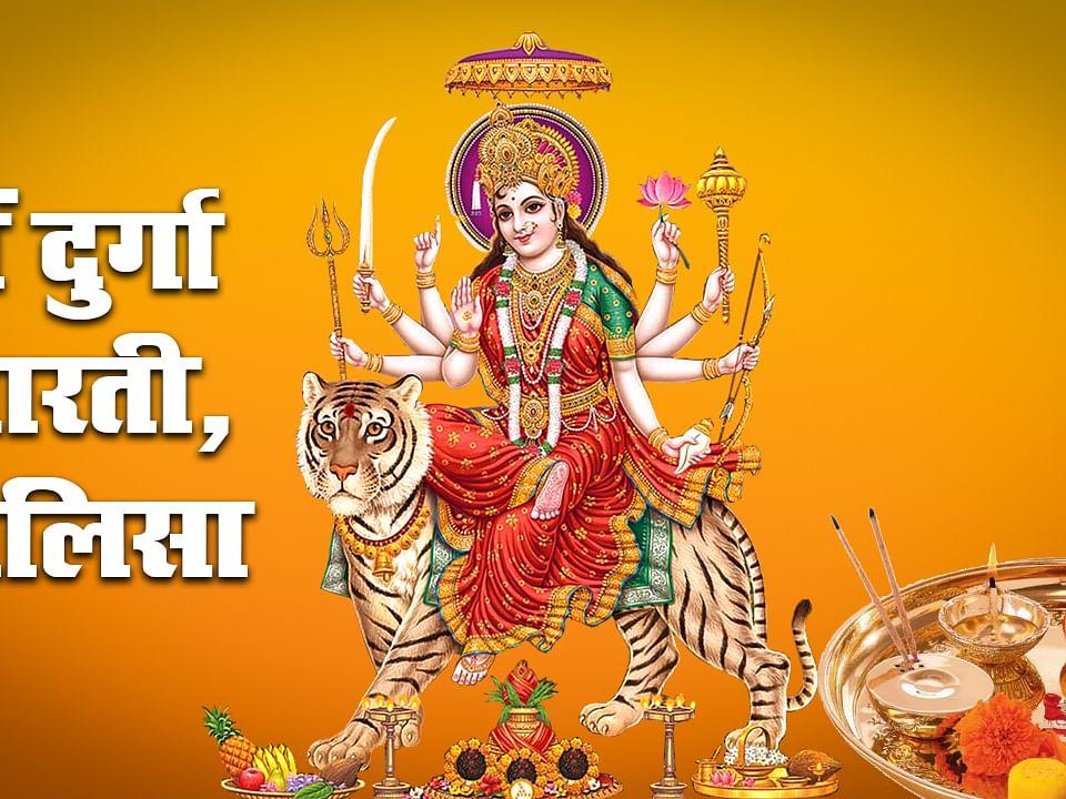 Maa Durga Aarti: जय अम्बे गौरी, मैया जय श्यामा गौरी...यहां से पढ़ें ये मां दुर्गा की आरती व चालिसा, इनके बिना अधूरी है पूजा