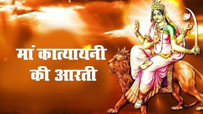 Maa Katyayani Aarti: जय जय अंबे जय कात्यायनी, जय जगमाता जग की महारानी...आज नवरात्रि के छठे दिन पढ़े इस आरती को, देखें Video
