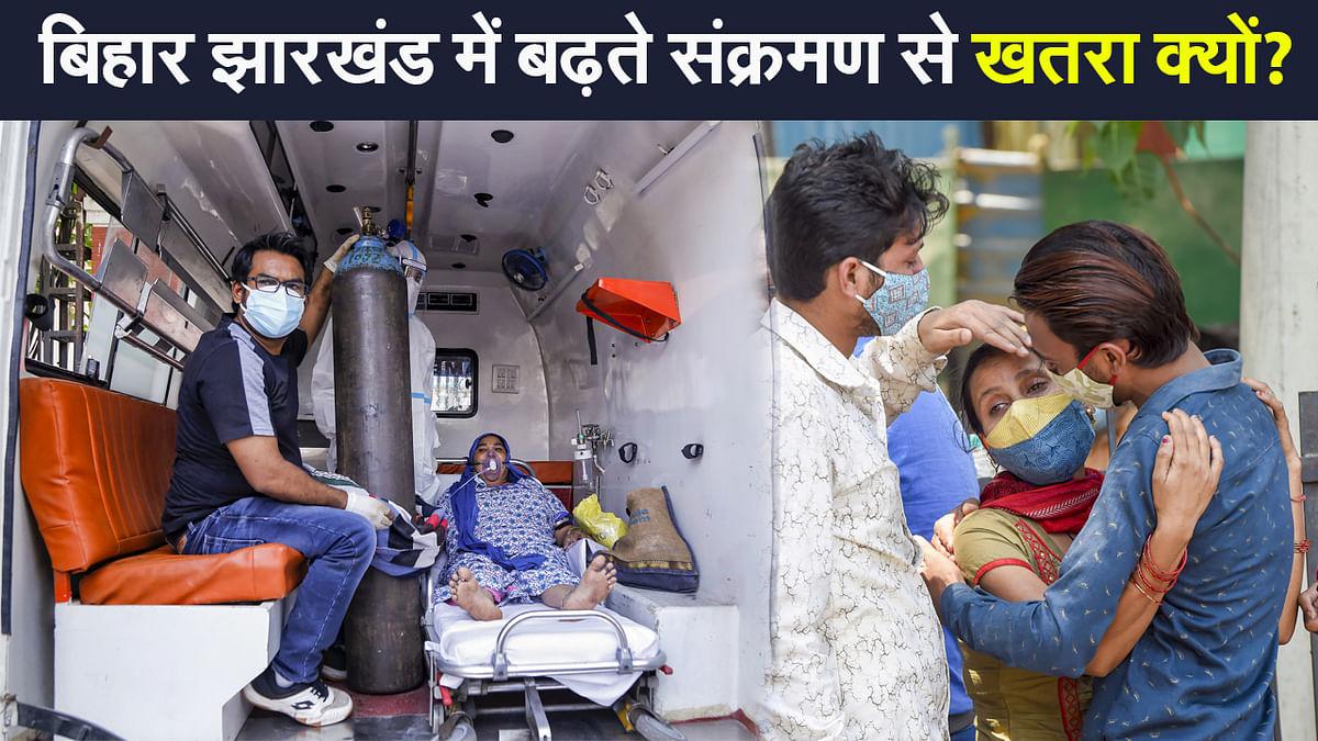 Coronavirus India Update: बिहार झारखंड में बढ़ रही चिंता, कोरोना के दूसरी लहर से पूरे देश में हाहाकार