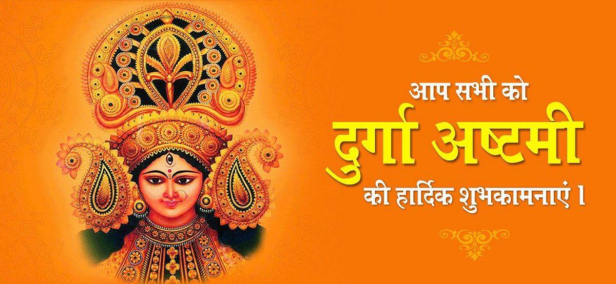 Happy Chaitra Durga Ashtami 2021 wishes: माँ जगदम्बा सबका कल्याण करे...यहां से भेजें महाष्टमी की शुभकामनाएं