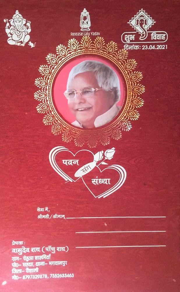 लालू प्रसाद यादव का जबरा फैन, शादी के कार्ड पर छपवायी राजद सुप्रीमो की तस्वीर, रखी ये मांग