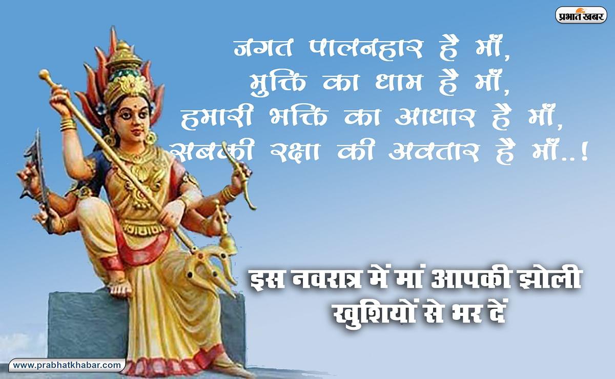 Happy Chaitra Navratri 2021 Wishes, Hardik Shubhkamnaye, Quotes, Hd Wallpaper, GIF Images
