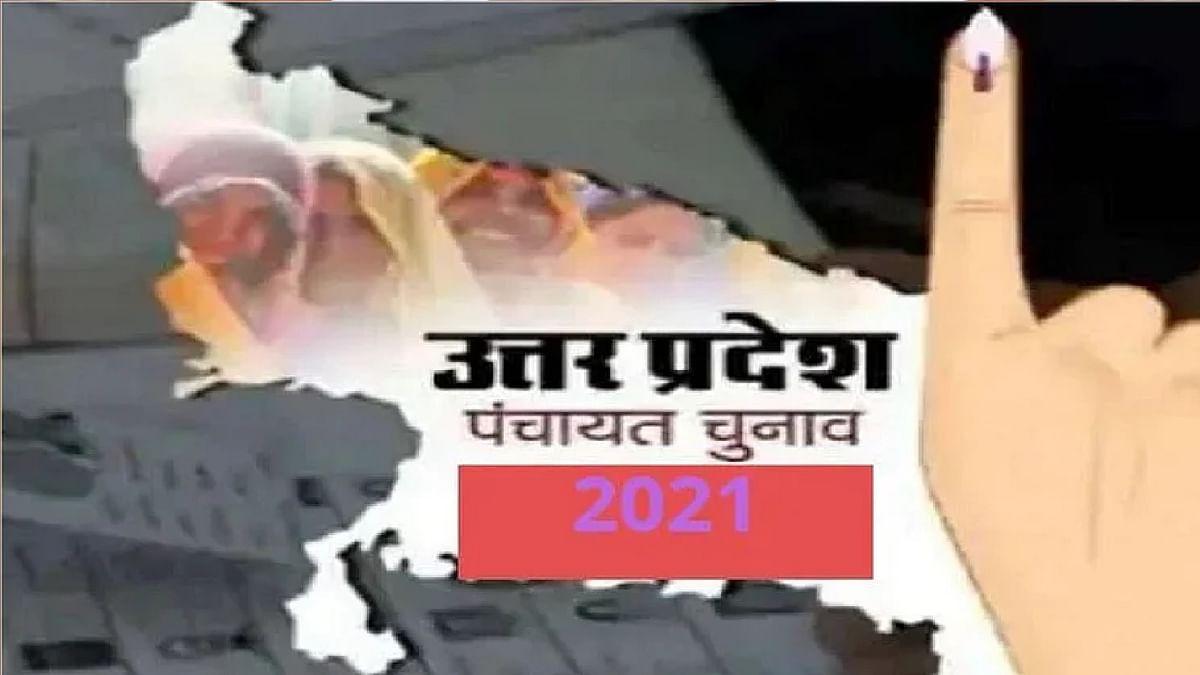 UP Panchayat Chunav 2021: 2 क्विंटल जलेबी और 1000 समोसे के साथ,दस गिरफ्तार