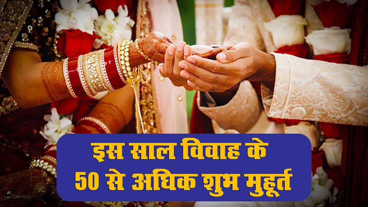 Wedding Dates 2021: साल भर जमकर बजेगी शहनाई, अप्रैल से जुलाई तक कुल 37 शुभ विवाह मुहूर्त, जानें दिसंबर तक की Marraige Dates