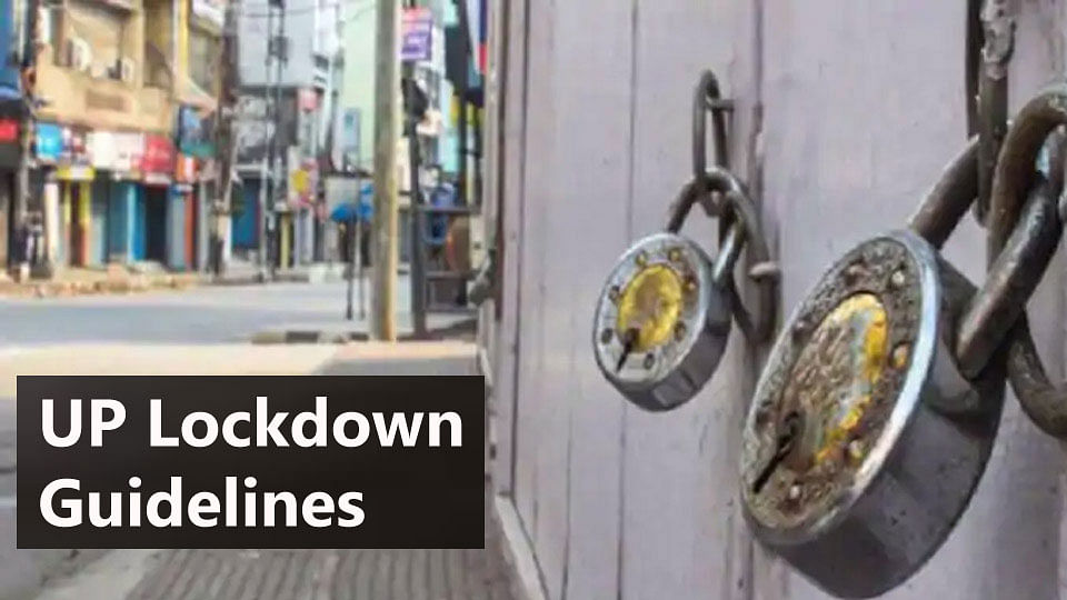 Uttar Pradesh Lockdown: यूपी सरकार के 35 घंटे के कोरोना कर्फ्यू में भी चलती रहेंगी इंडस्ट्रीज, सरकार ने जारी की गाइडलाइन्स