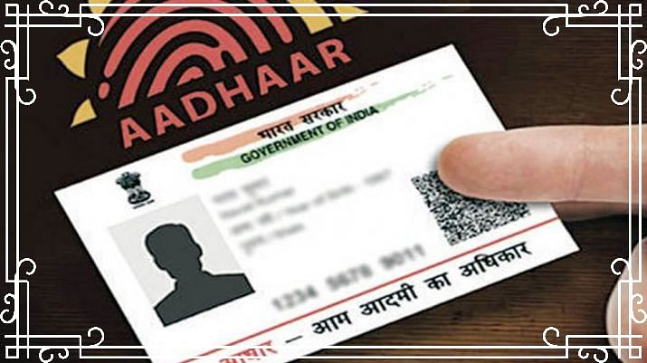 Aadhaar Update: क्या आपके आधार कार्ड का गलत इस्तेमाल हो रहा है? चुटकियों में पता लगाएं