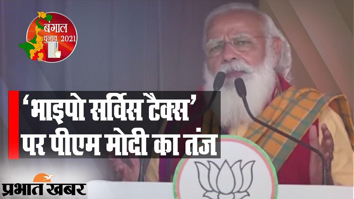 बंगाल के 'भाइपो सर्विस टैक्स' से ममता के 'सेल्फ गोल' तक, जब PM मोदी ने TMC चीफ पर कसा तंज
