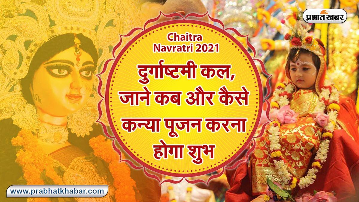 Chaitra Navratri 2021: दुर्गाष्टमी कल, जाने कन्या पूजन कैसे और कब करना होगा शुभ, विधि और इसके महत्व के बारे में