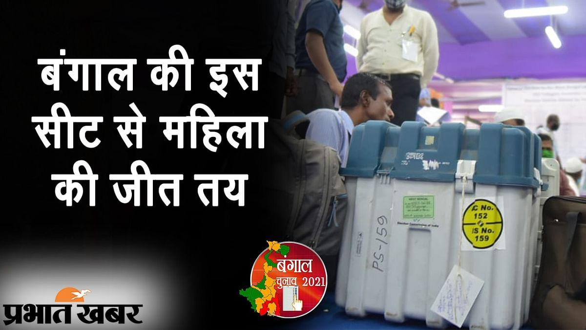 बंगाल की इस सीट से आधी आबादी की जीत तय, रिजल्ट कुछ हो किसी महिला के सिर पर ही जीत का ताज