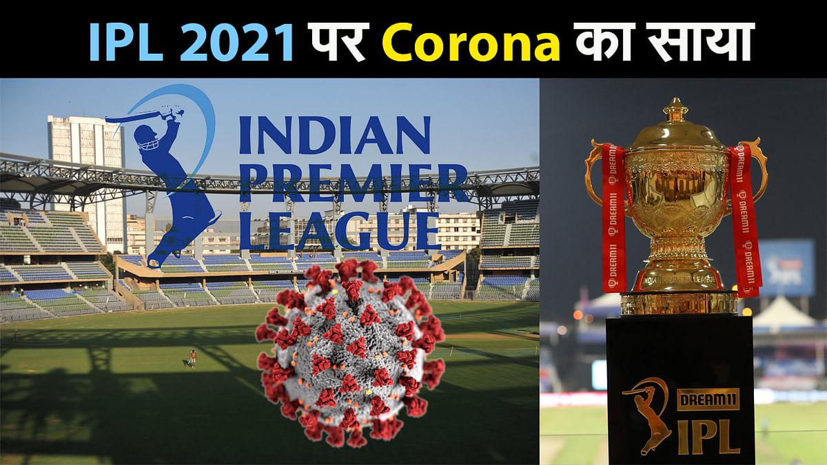 IPL 2021 पर छाया Corona का साया, शुरू होने से पहले ही 8 ग्राउंड स्टाफ कोरोना पॉजिटिव