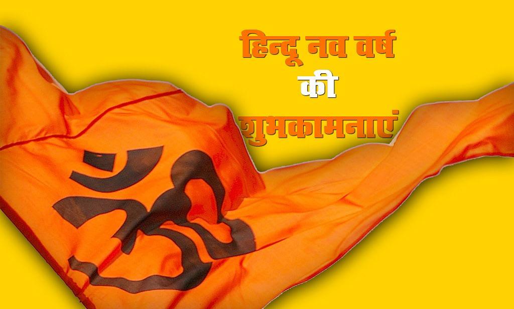 हिन्दू नव वर्ष की शुभकामनाएं