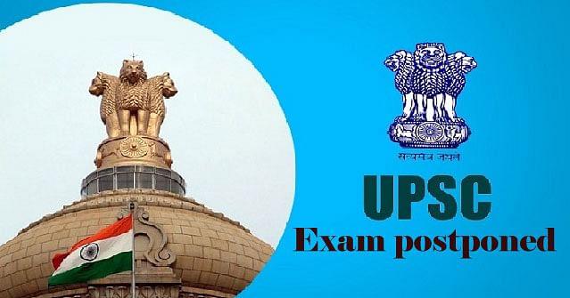 यूपीएससी सिविल सर्विसेज की प्रारंभिक परीक्षा स्थगित, 27 जून को होना था एग्जाम, जानें क्या है परीक्षा की नयी डेट