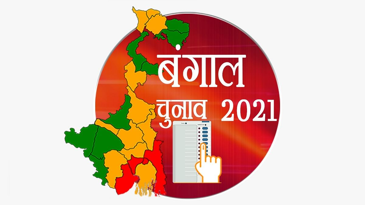 Bengal Election 2021: पांचवें चरण के चुनाव प्रचार का अंतिम दिन, 17 अप्रैल को इन जिलों के 45 सीटों पर होगा मतदान