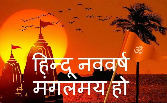 Hindu Nav Varsh