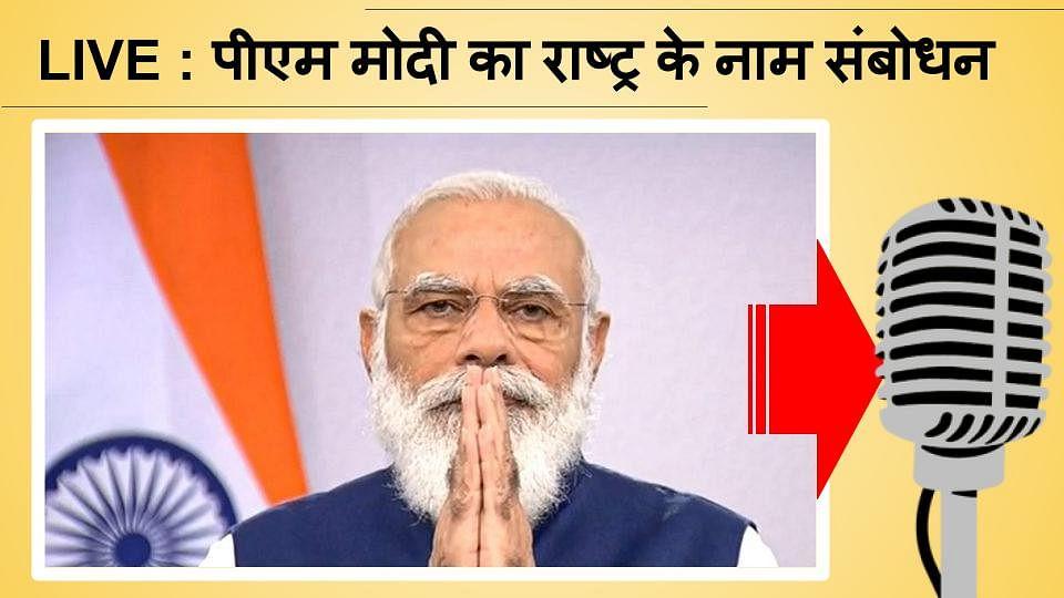 PM Modi Address to Nation: लॉकडाउन को अंतिम विकल्प रखें, मोदी की राज्य सरकारों से अपील