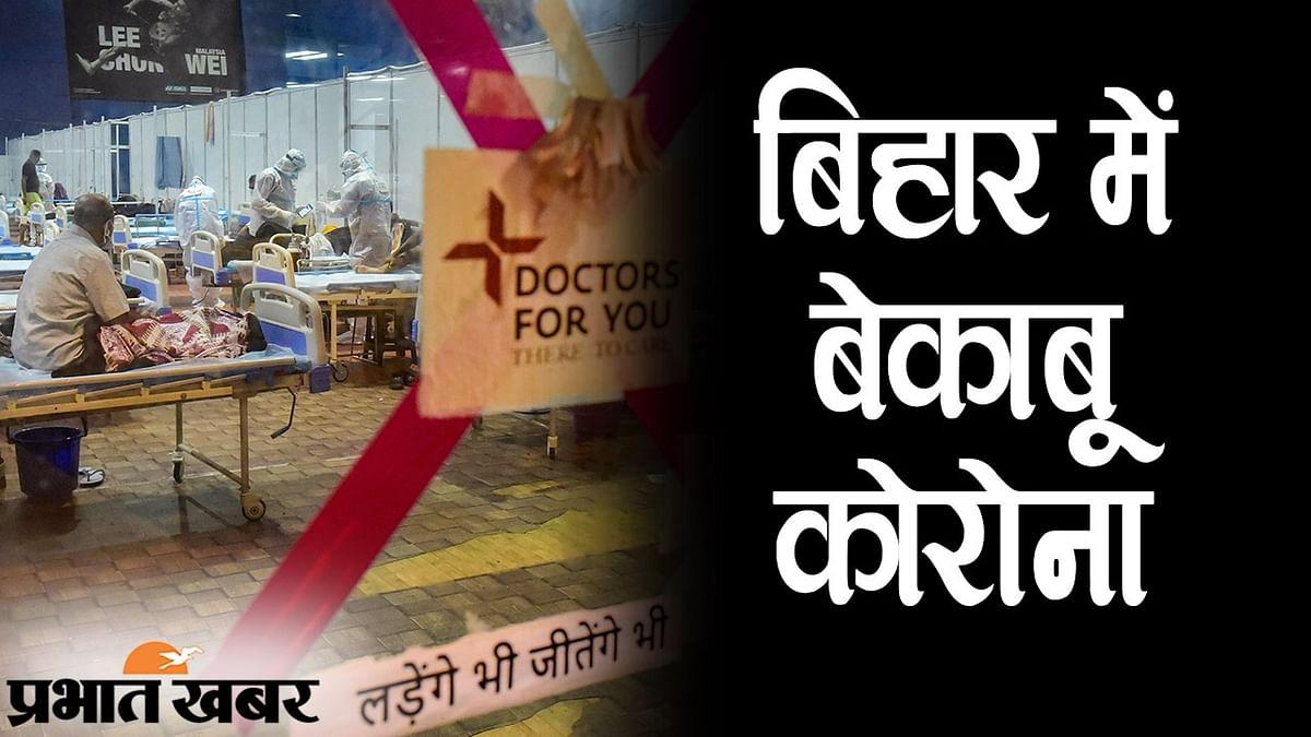बिहार में अब त्राहिमाम!  एक दिन में मिले 12,222 नये कोरोना मरीज, हर जिले में 65 से ज्यादा केस