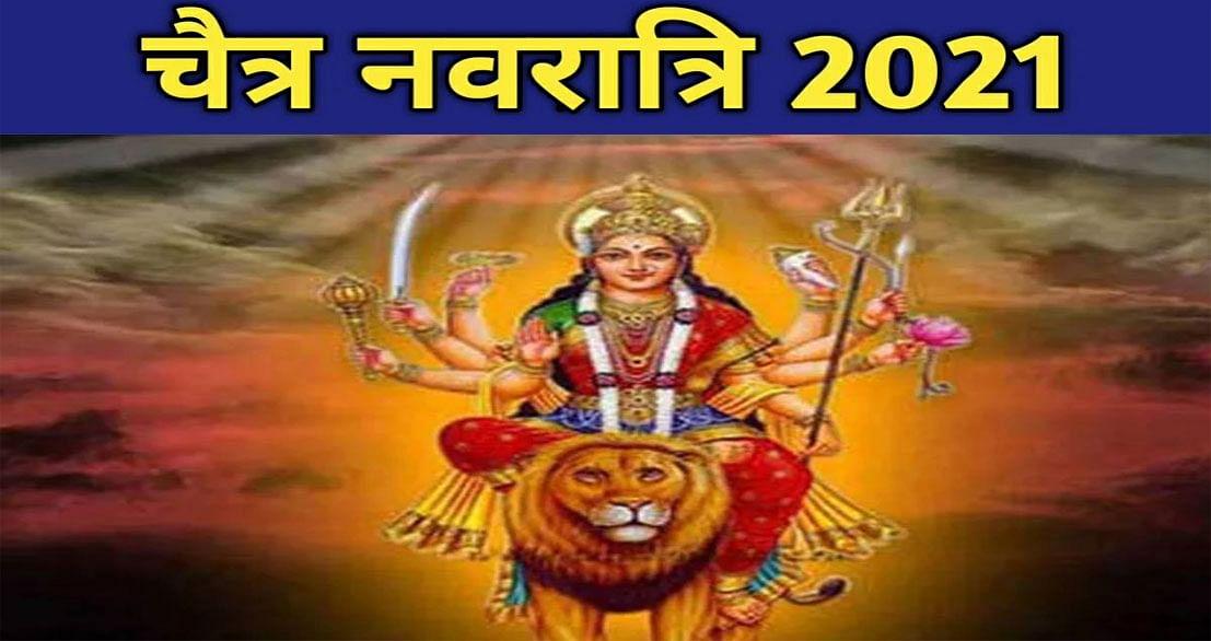 Chaitra Navratri 2021: चैत्र नवरात्रि में मां को अर्पित करना न भूलें ये 9 भोग और पुष्प, हर समस्या से मिलेगी मुक्ति