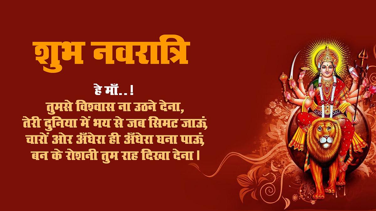 Chaitra Navratri ki dher sari Shubhkamnaye, images, wishes 12