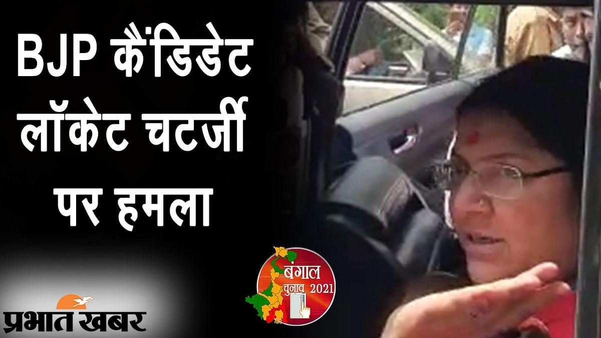 BJP कैंडिडेट लॉकेट चटर्जी की गाड़ी पर हमला, TMC पर लगा आरोप, सोशल मीडिया पर वीडियो VIRAL