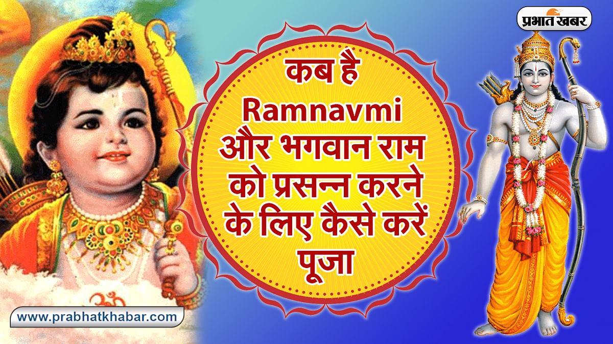 Ramnavmi 2021: कब है रामनवमी और भगवान राम को प्रसन्न करने के लिए कैसे करें पूजा