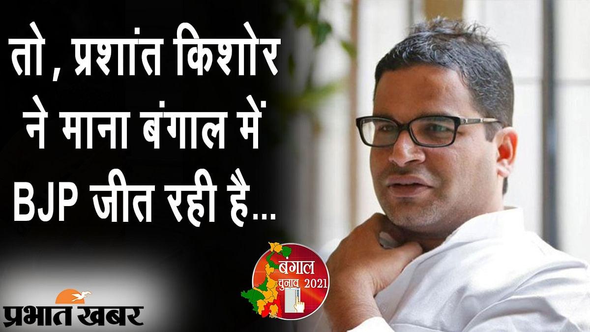 प्रशांत किशोर ने माना BJP जीत रही है! TMC के रणनीतिकार के वायरल Club House Chat पर बंगाल में सियासी बवाल