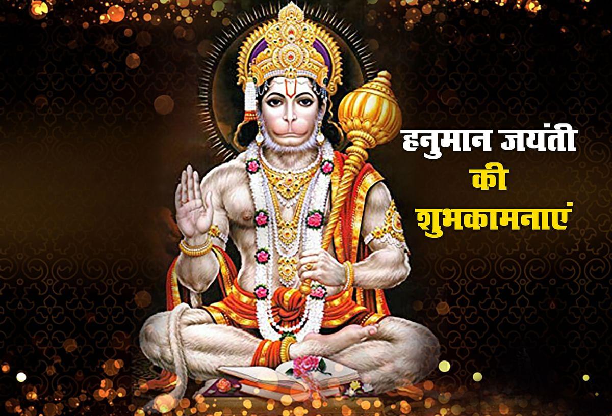 Hanuman Jayanti 2021 Puja Vidhi, Shubh Muhurat, Samagri List, Katha In Hindi, Aarti, Chalisa, Totke