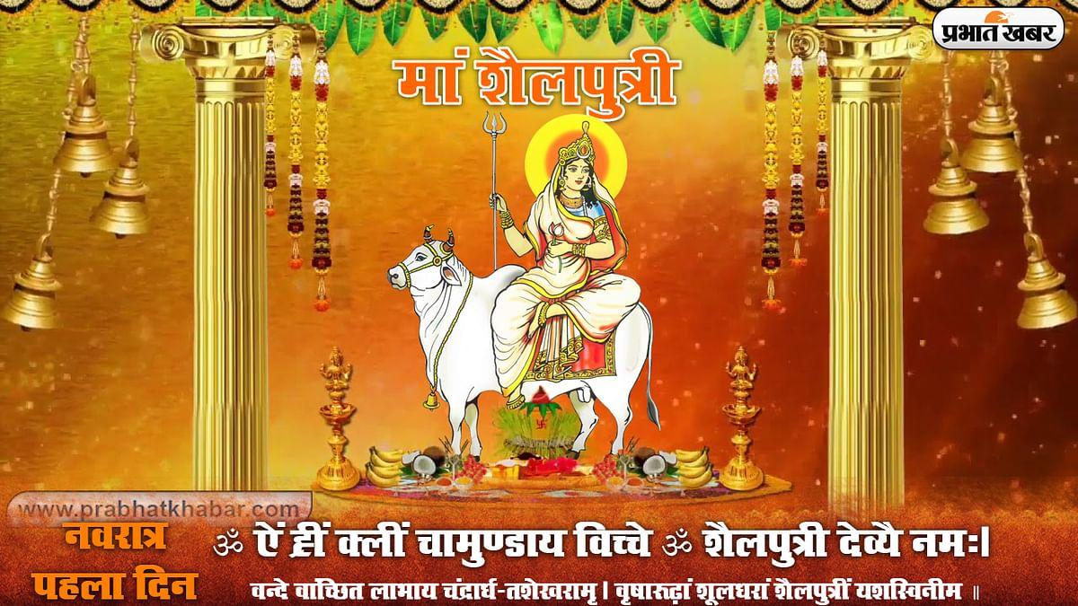 Maa Shailputri Aarti: मां शैलपुत्री बैल पर सवार, करें देवता जय जयकार..आज चैत्र नवरात्रि के पहले दिन पढ़े ये आरती वरना पूजा रहेगी अधूरी, देखें Video