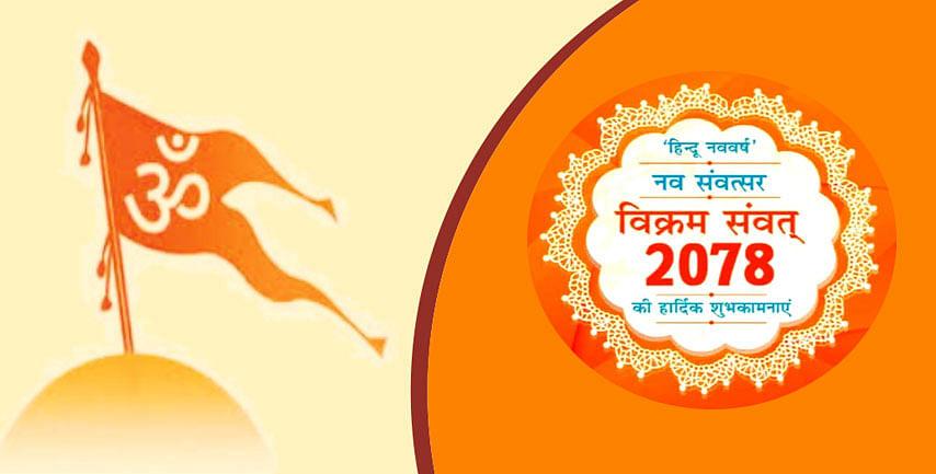 Happy Hindu New Year 2021 Wishes,  Navsamvatsar 2078 ki Shubhkamnaye: हिंदू नववर्ष पर अपनों को दें बधाई, यहां से भेजें  शानदार Wishes, Images, Quotes, Status