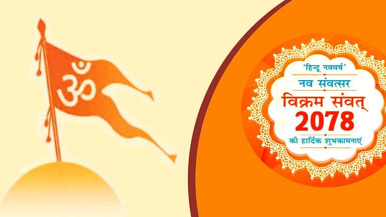 Happy Hindu New Year 2021 Wishes,  Navsamvatsar 2078 ki Shubhkamnaye: हिंदू नववर्ष पर अपनों को दें बधाई, यहां से अपनों को भेजें ये शानदार Images, Quotes, Status
