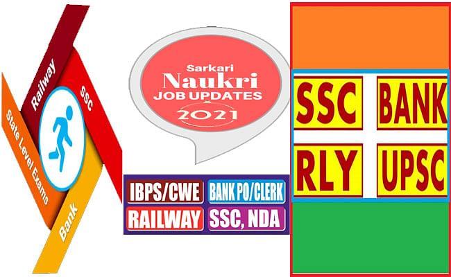 Sarkari Naukri 2021: SSC से लेकर Railway तक की परीक्षाओं पर कोरोना के कारण लगा ब्रेक, देखें पूरी लिस्ट