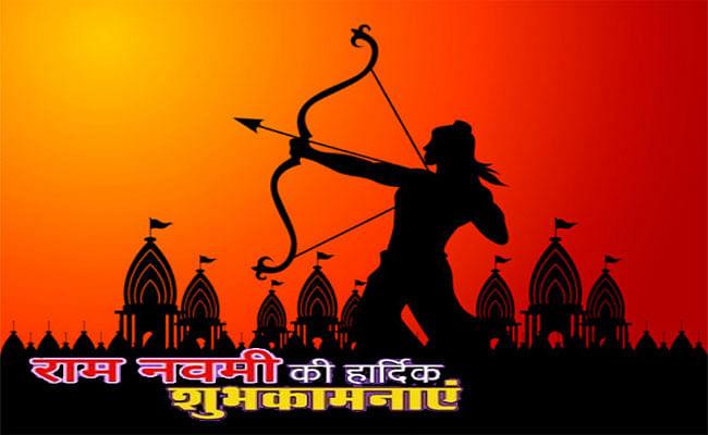 Happy Ram Navmi 2021 wishes, Photos, Images: प्रभु हम तेरे द्वार पर, खड़े मांगते भीख... रामनवमी की शुभकामनाएं देने के लिए दोस्तों को भेजें ये संदेश