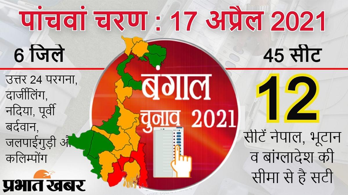 बांग्लादेश, भूटान और नेपाल की सीमा से सटी एक दर्जन विधानसभा सीटों पर पांचवें चरण में है मतदान