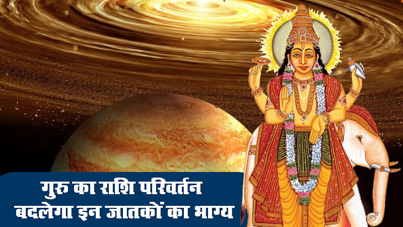 Guru Margi 18 October 2021: अगले 63 दिन इन राशि वालों के लिए रहेगा बेहद खास, मिलेगी बड़ी सफलता