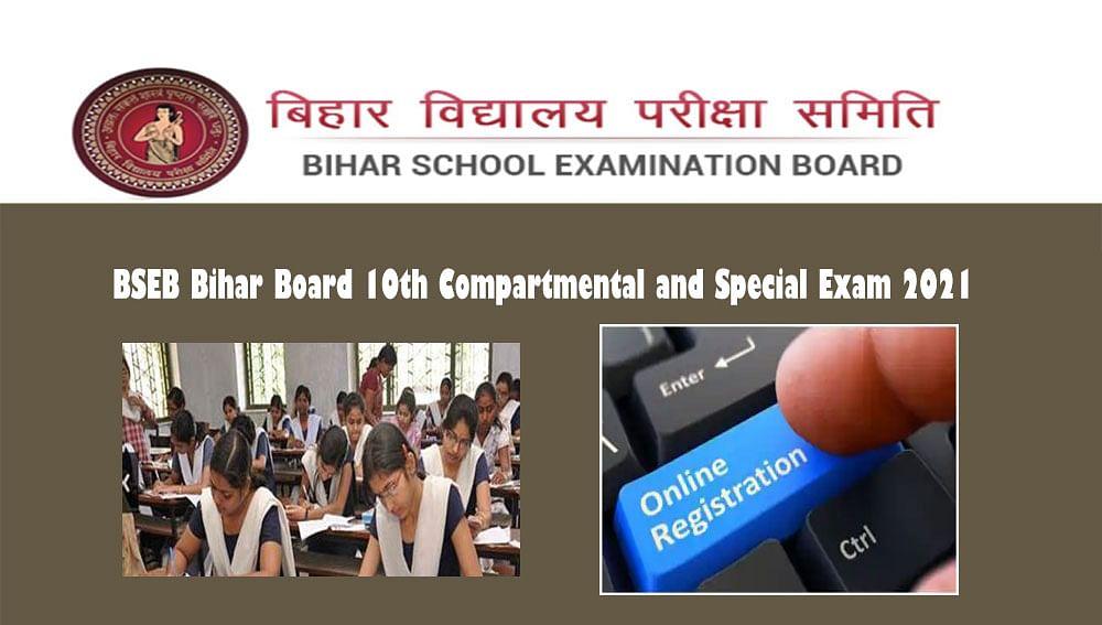 BSEB Bihar Board 10th Compartmental and Special Exam 2021: बिहार बोर्ड 10वीं कंपार्टमेंट परीक्षा की शुरू होने वाली है रजिस्ट्रेशन प्रक्रिया, ऐसे भरे जाएंगे फॉर्म