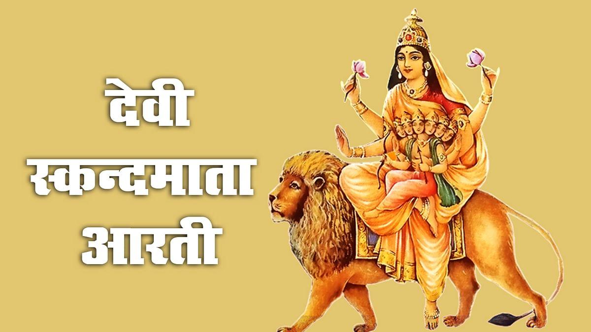 जय तेरी हो स्कंदमाता, पांचवा नाम तुम्हारा आता...आज नवरात्रि के पांचवें दिन पढ़े इस आरती को, इसके बिना मां की पूजा अधूरी, देखें Video