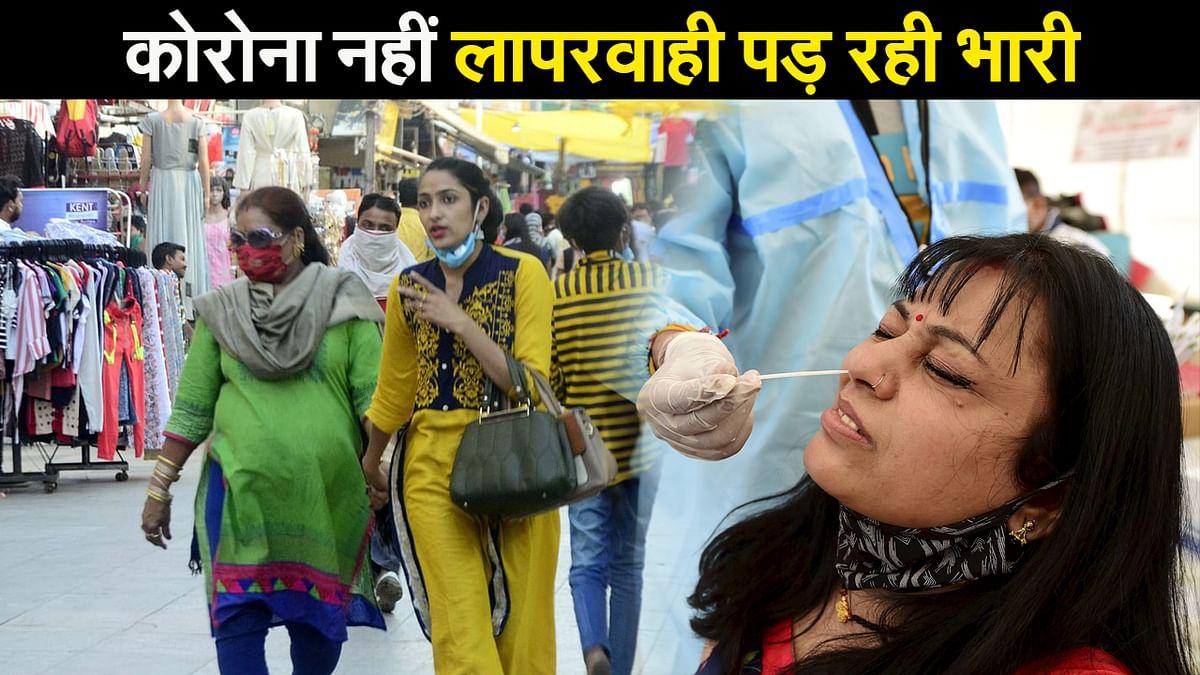 Maharashtra के बिना भी भारत में Corona के आंकड़े हैं भयावह, जाने कैसे पड़ रहा है लापरवाही सब पर भारी