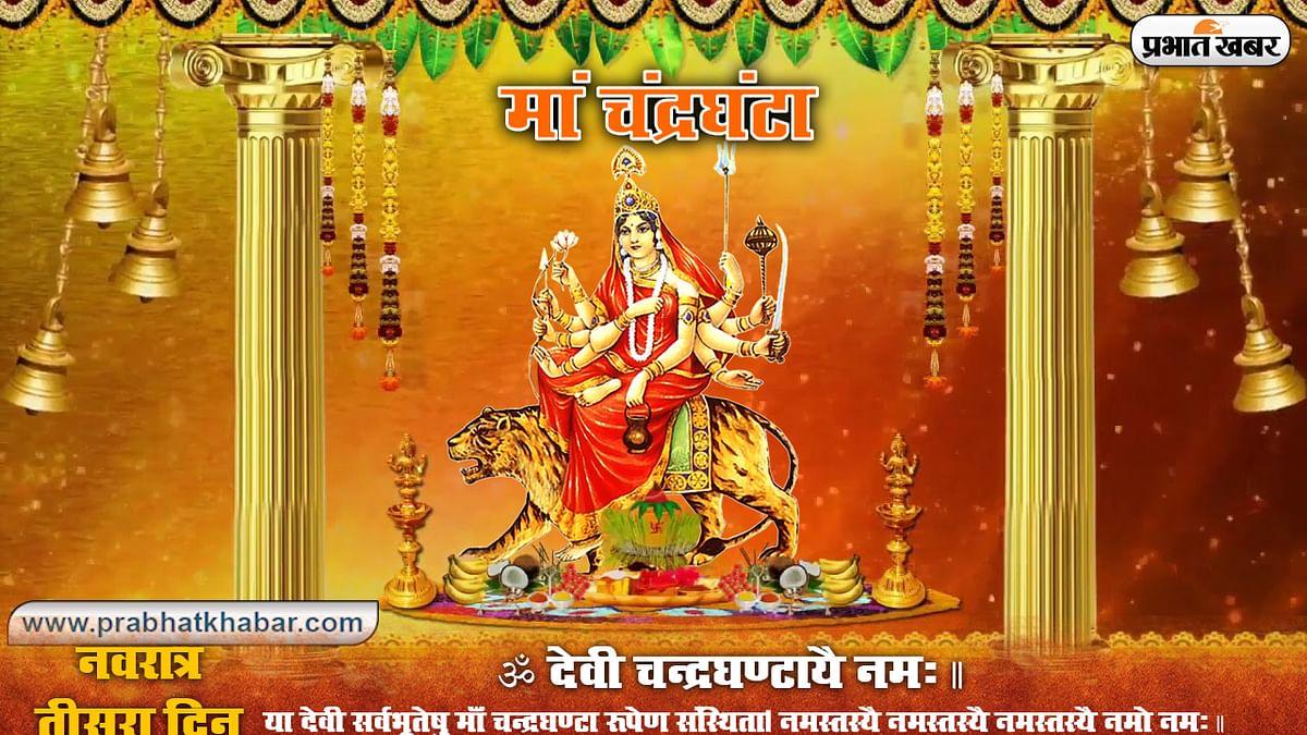 Ma Chandraghanta Puja Vidhi: चैत्र नवरात्र के तीसरे दिन ऐसे करें दस भुजाओं वाली मां चंद्रघंटा की पूजा, जानें मंत्र, स्तुति, स्त्रोत, प्रार्थना व आरती