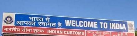 Bengal Election 2021: शांतिपूर्ण और निष्पक्ष चुनाव कराने के लिए SSB की कार्रवाई, भारत-नेपाल सीमा को किया सील