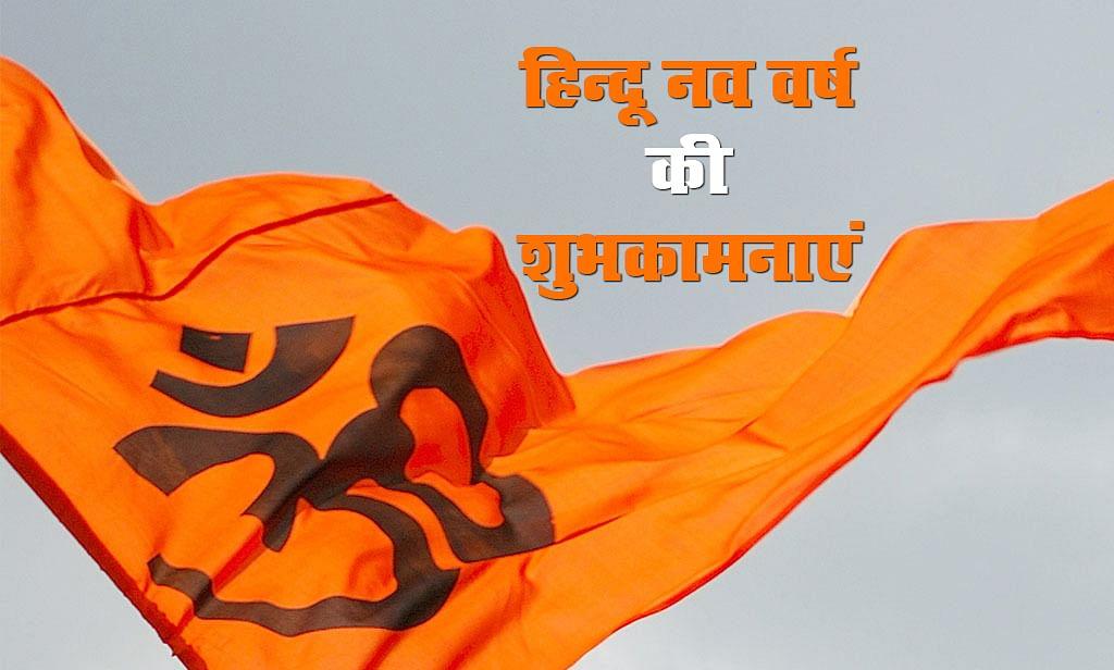 Happy Navsamvatsar